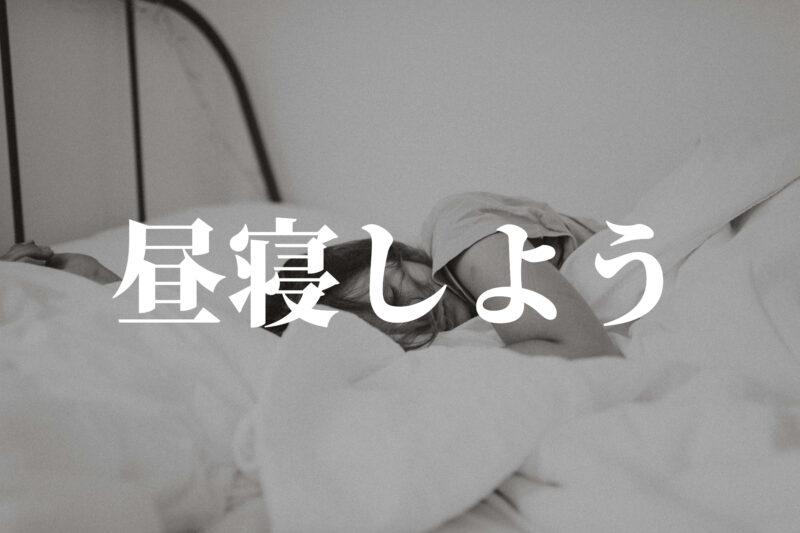 昼寝しよう