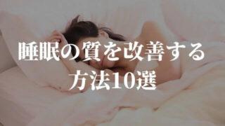 睡眠の質を改善する方法10選