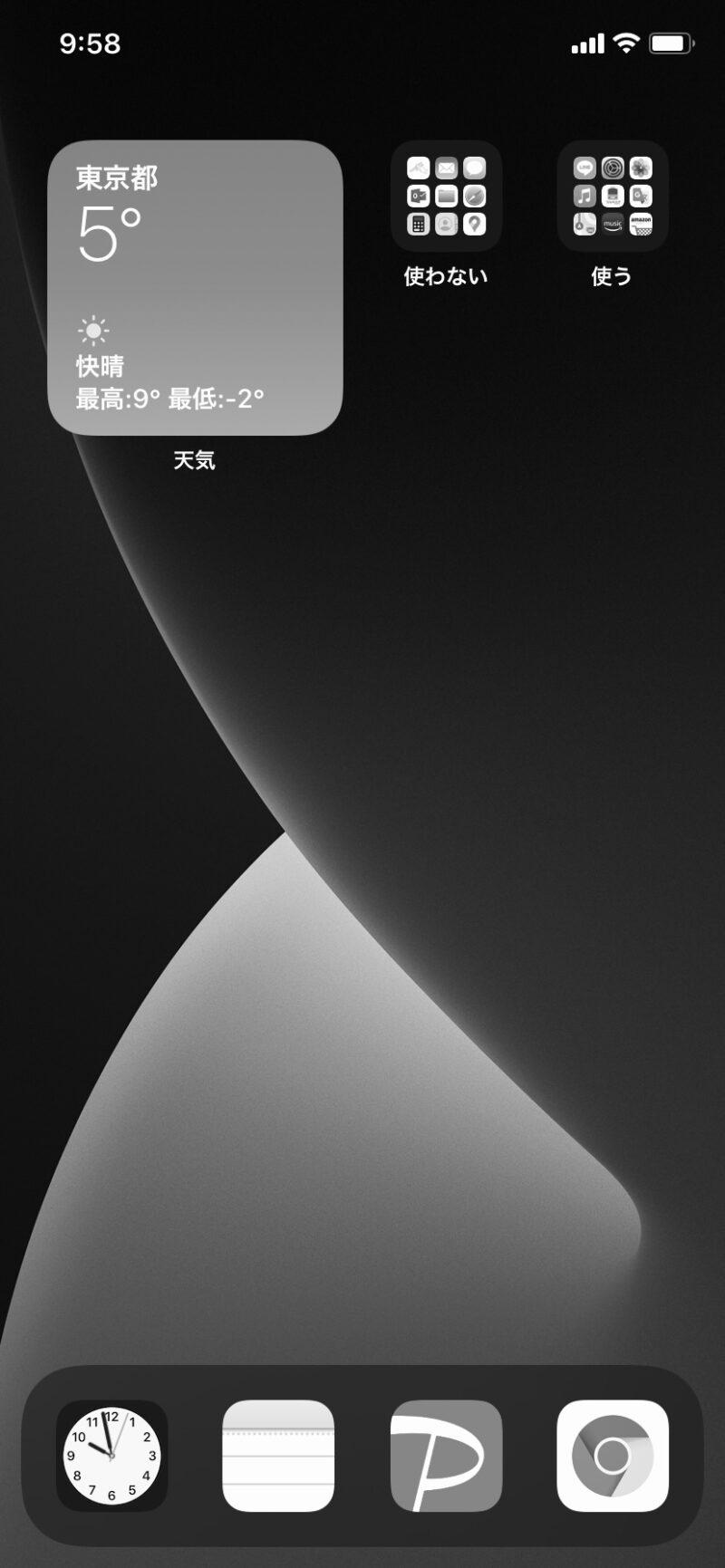 モノクロに設定したスマホ画面