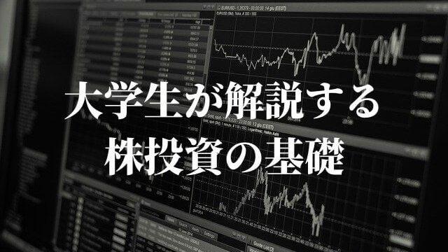大学生が解説する株投資の基礎