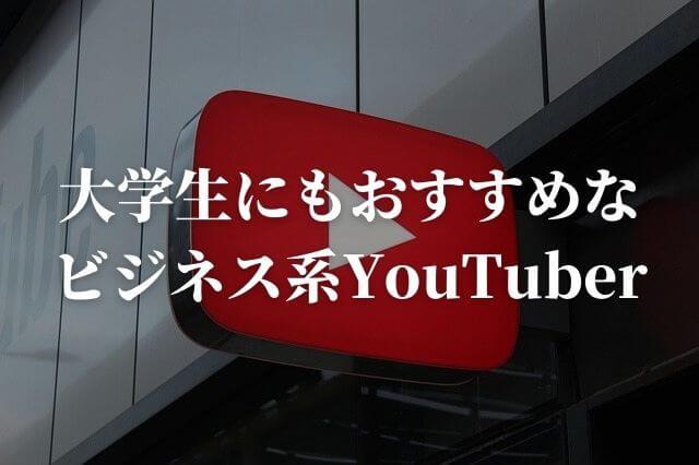 大学生にもおすすめなビジネス系YouTuber