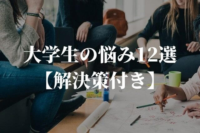 大学生の悩み12選 【解決策付き】