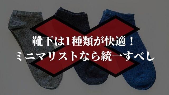 靴下は1種類が快適! ミニマリストなら統一すべし