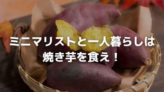ミニマリストと一人暮らしは焼き芋を食え!