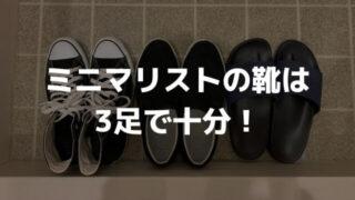 ミニマリストの靴は3足で十分!