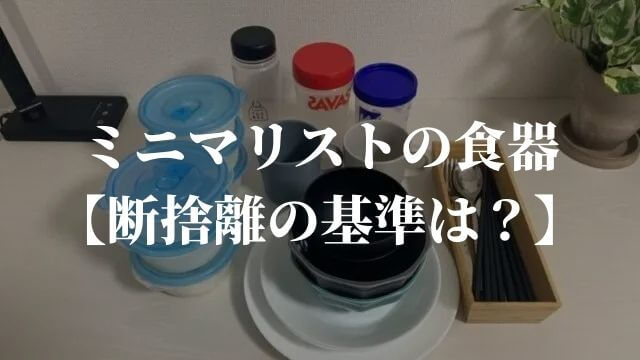 ミニマリストの食器【断捨離の基準は?】