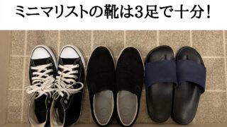 ミニマリスト男子の靴3足