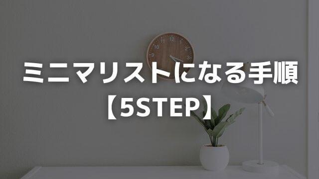 ミニマリストになる手順【5STEP】