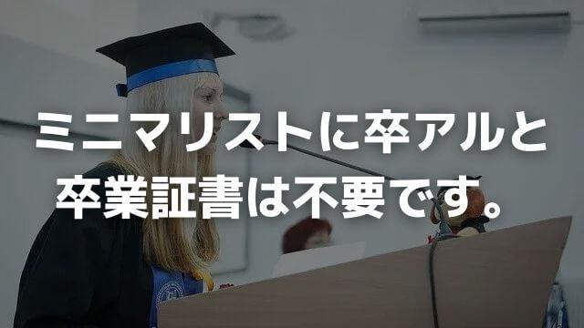ミニマリストに卒アルと 卒業証書は不要です。