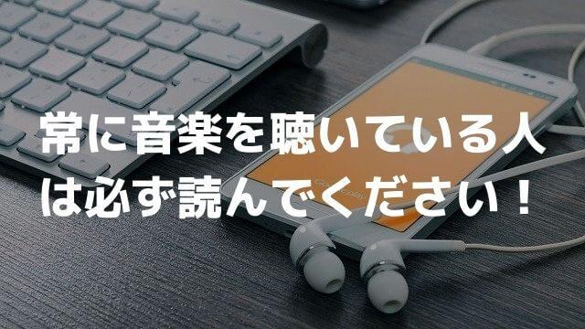 常に音楽を聴いている人は必ず読んでください!