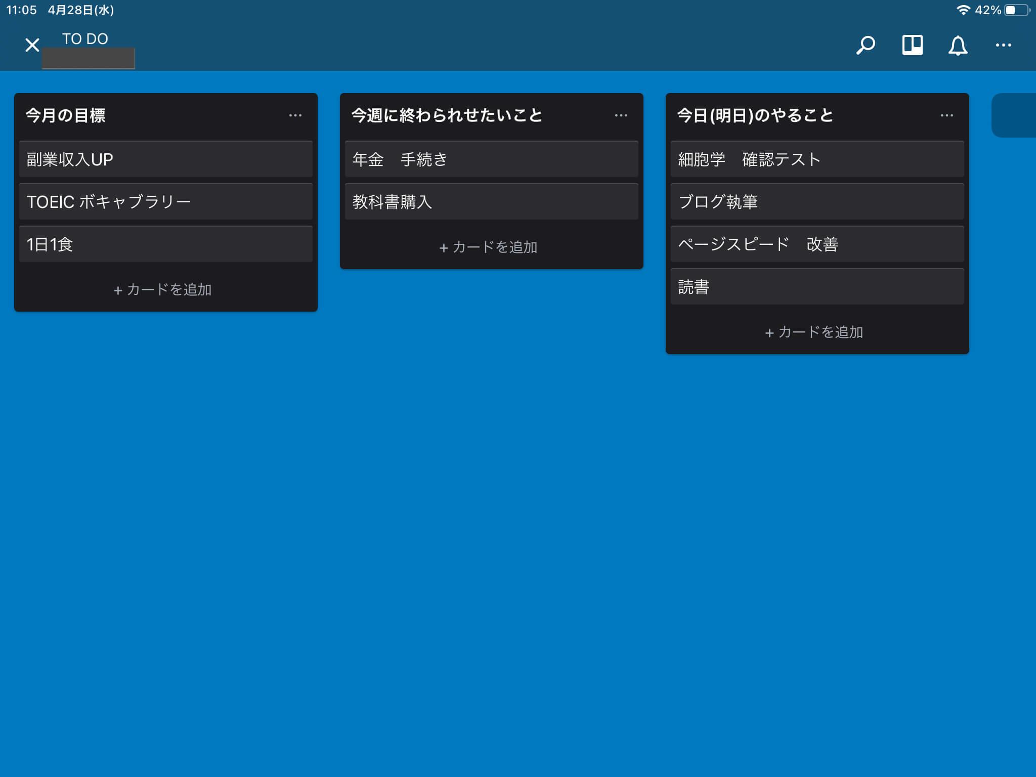 スケジュール管理アプリトレロの使用例