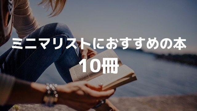 ミニマリストにおすすめの本10冊