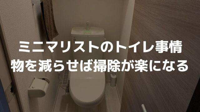 ミニマリストのトイレ事情 物を減らせば掃除が楽になる