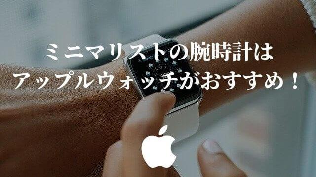 ミニマリストの腕時計はアップルウォッチがおすすめ!
