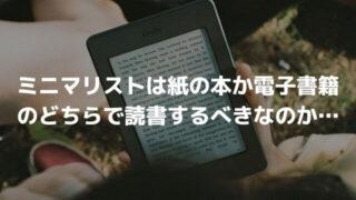 ミニマリストは紙の本か電子書籍のどちらで読書するべきなのか…