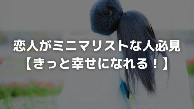 恋人がミニマリストな人必見【きっと幸せになれる!】