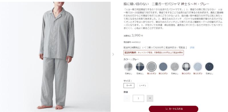 無印良品の脇に縫い目のない 二重ガーゼパジャマ(男性)