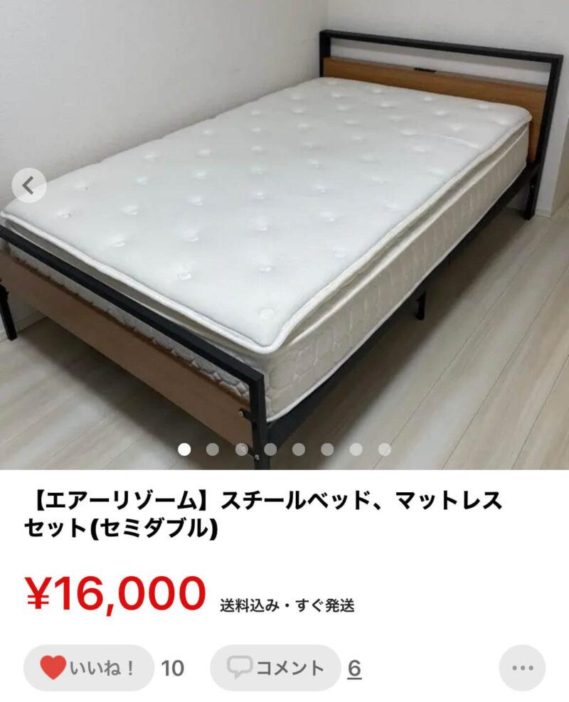 メルカリに出品したベッド