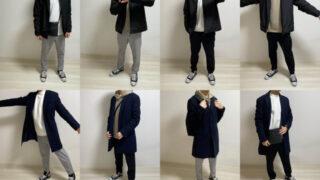 ミニマリスト男子の冬服コーデ