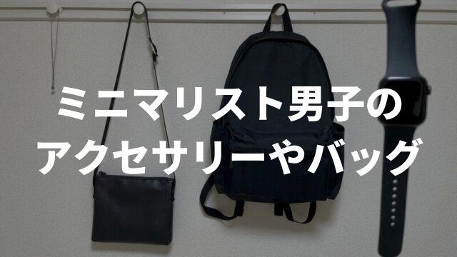 ミニマリスト男子のアクセサリーやバッグ