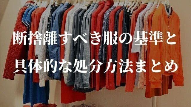断捨離すべき服の基準と具体的な処分方法まとめ