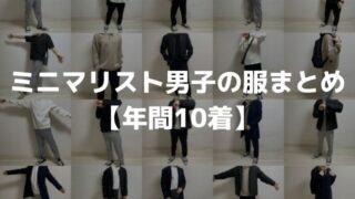 ミニマリスト男子の服まとめ【年間10着】