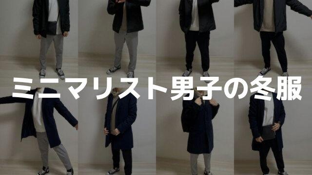 ミニマリスト男子の冬服