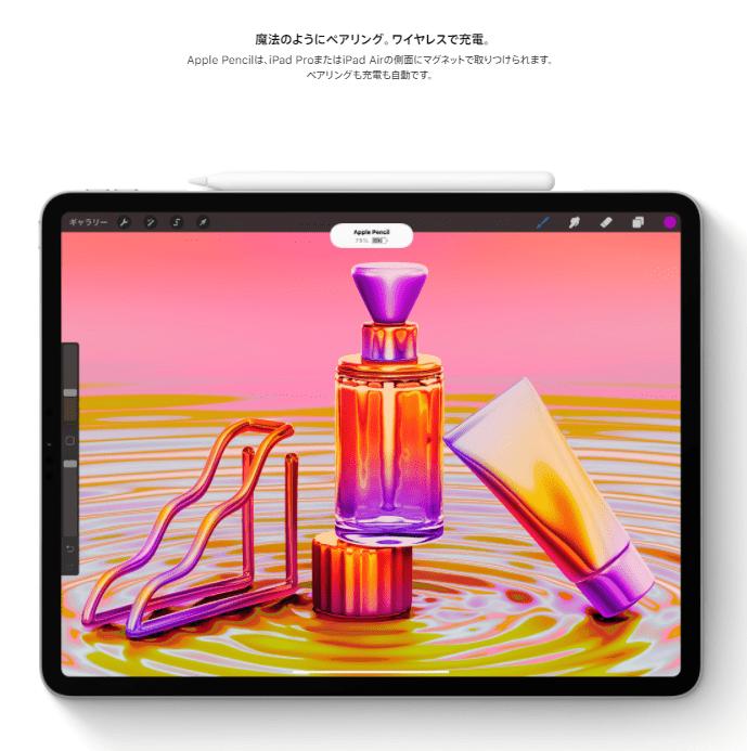 Apple Pencil第2世代の充電方法