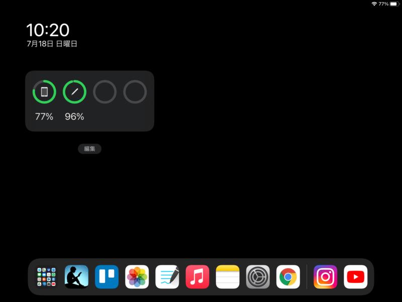 ミニマリストこうだいのiPadのホーム画面