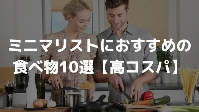 ミニマリストにおすすめの食べ物10選【高コスパ】