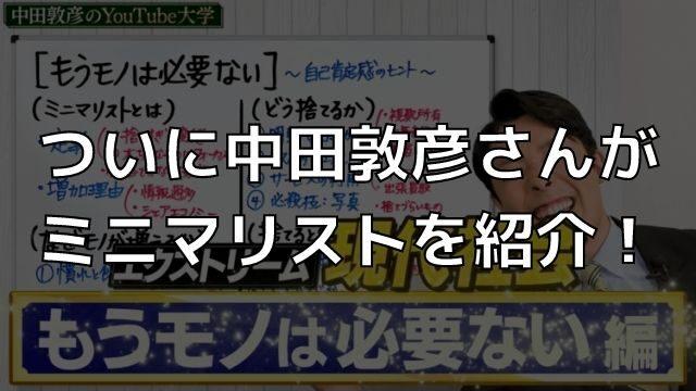 ついに中田敦彦さんがミニマリストを紹介!