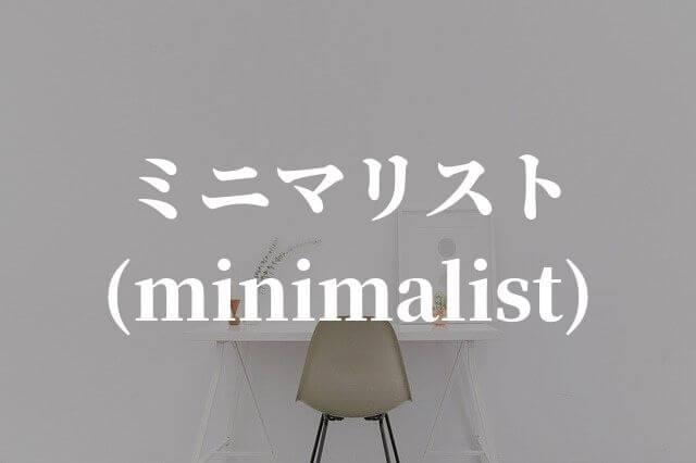 ミニマリスト(minimalist)