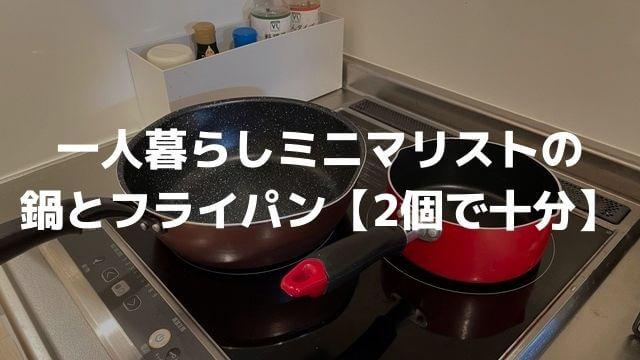 一人暮らしミニマリストの鍋とフライパン【2個で十分】