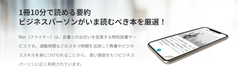 flierのサイト画面