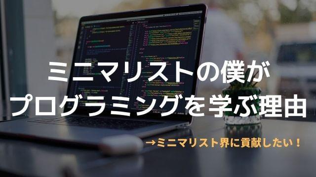 ミニマリストの僕がプログラミングを学ぶ理由